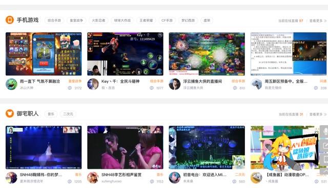 中国のゲーム