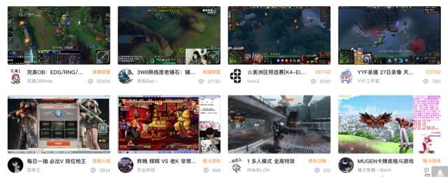 中国ゲーム画面