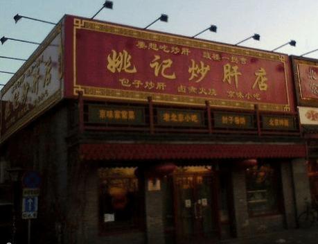 北京レストラン肝炒め店