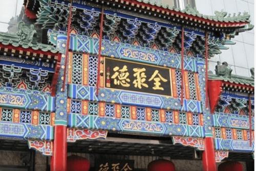 北京レストラン 北京ダック