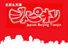 japion