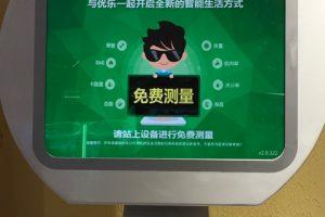中国の健康診断器