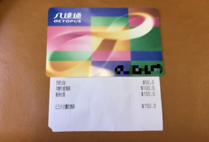 香港交通カード