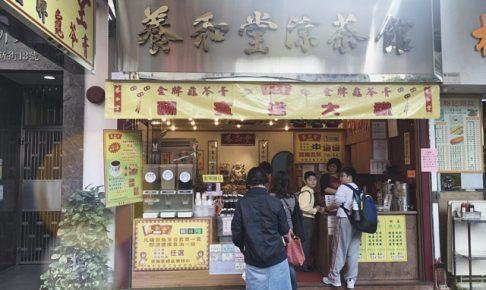 香港のドリンク店