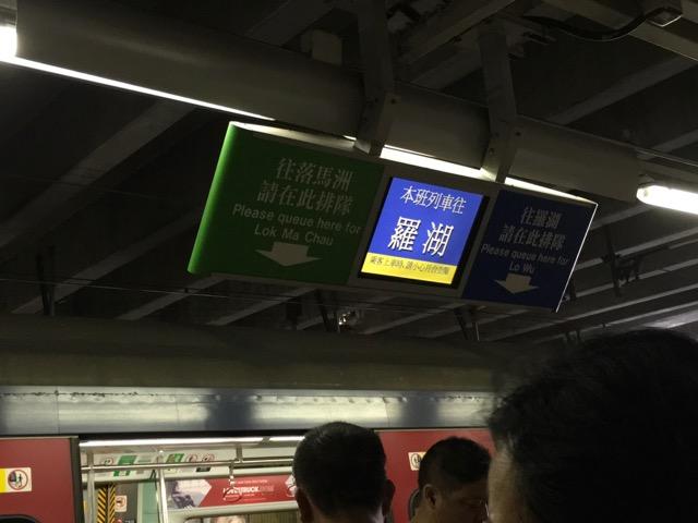 香港地下鉄駅