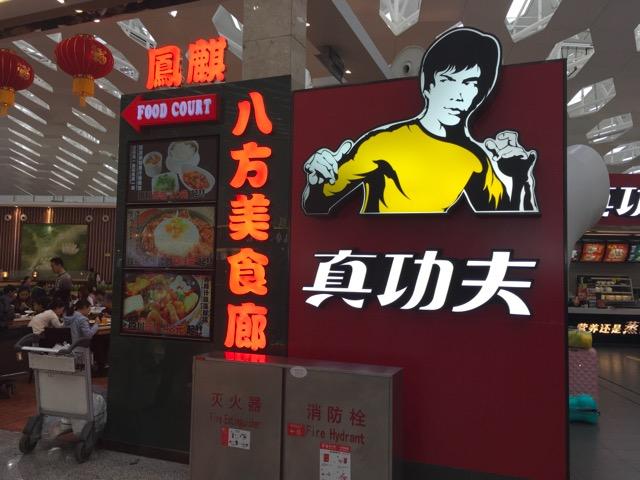 深セン空港レストラン看板