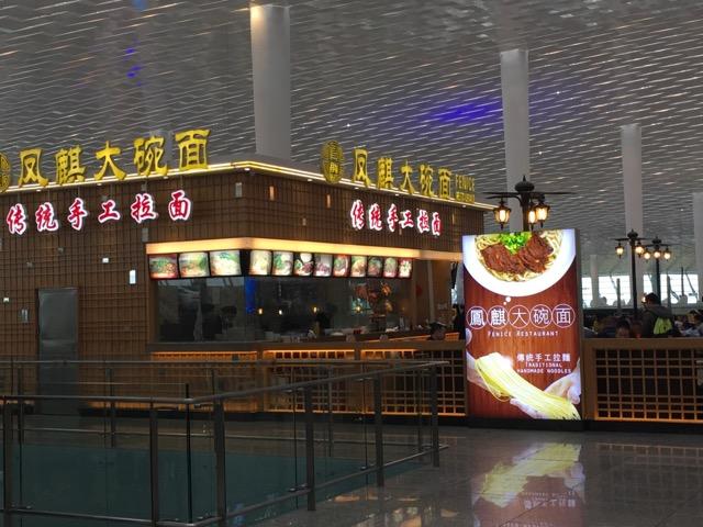 深セン空港レストラン