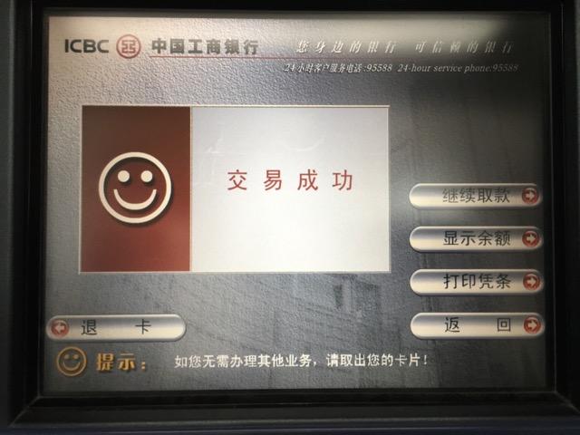 工商銀行ATM