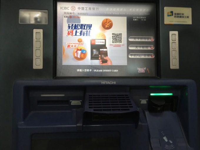 工商銀行ATM画面