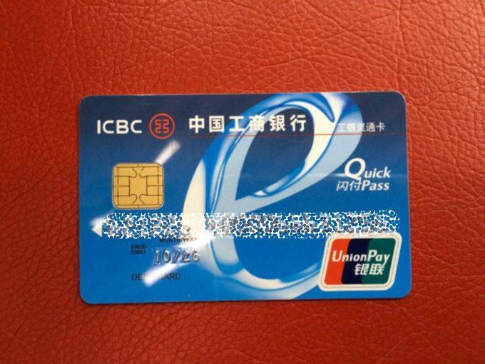 工商銀行カード
